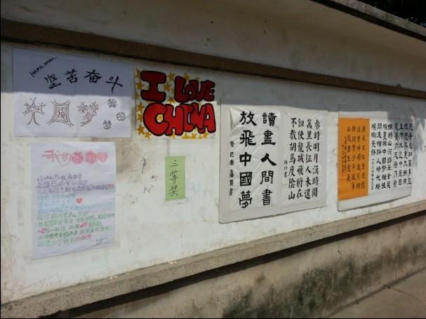 """2013-2014学年""""中国梦"""