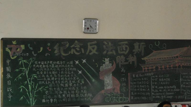 纪念反法西斯胜利70周年黑板报 www.ptzyzx.com 宽800x450高